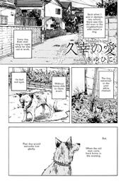[SDS] Hisayuki no Ai - Oneshot - 001